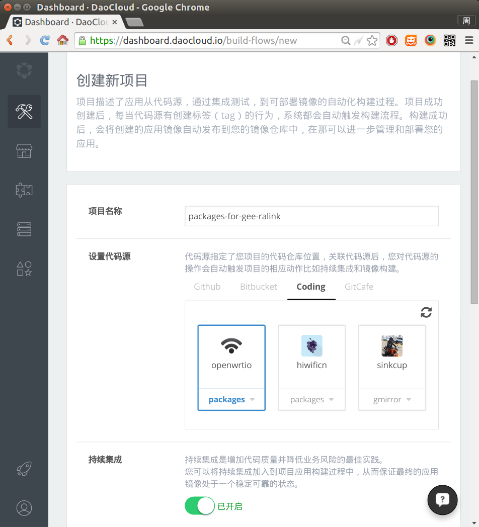 daocloud-build-flows-new